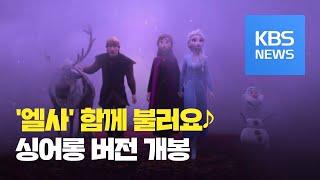 [문화광장] 엘사 따라 부른다…'겨울왕국2' 싱어롱 상…