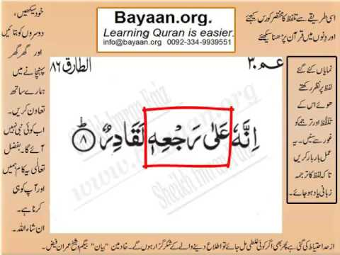 At-Tariq Surah 86 | Noble Quran | Online Reading ...