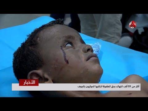 أكثر من 51 ألف انتهاك بحق الطفولة ارتكبها الحوثيون بالجوف | تقرير ماجد عياش | يمن شباب