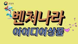 힐링세라믹 조달청 벤처나라 홍보영상!