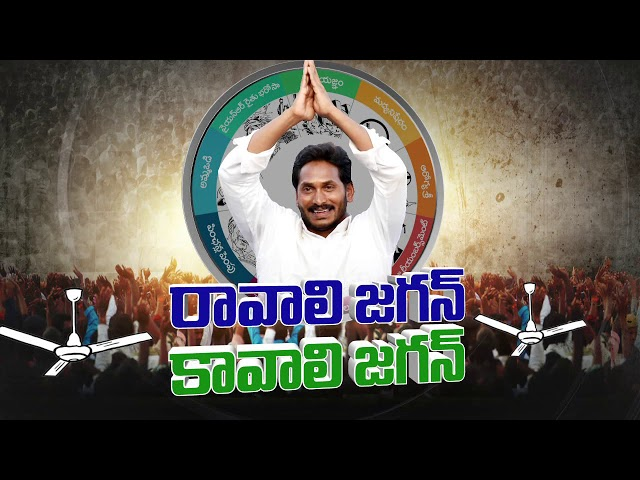 FEES REIMBURSEMENT - YSRCP SCHEME