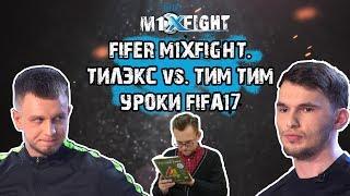 FIFER M1XFIGHT. Тилэкс vs. Тим Тим [УРОКИ FIFA17]
