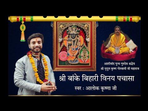 Shri Banke Bihari Chalisa (श्री बाँके बिहारी विनय पचासा)  Voice Alok Krishna