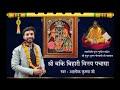 Download Shri Banke Bihari Chalisa (श्री बाँके बिहारी विनय पचासा)  Voice Alok Krishna MP3 song and Music Video