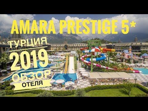 Обзор отеля Amara Prestige Elite Hotel 5* - семейный отель в ГЁЙНЮК. Турция, Кемер 2019.