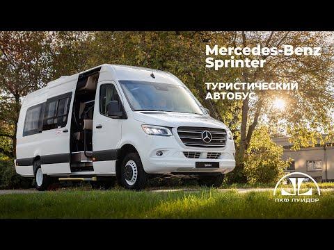 Туристический автобус Mercedes-Benz Sprinter. Доработка ПКФ «Луидор»