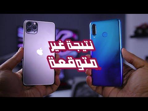 صورة  موبايل فى مصر مقارنة موبايل متوسط ضد iPhone 11 Pro Max ؟ مقارنة موبايل من يوتيوب
