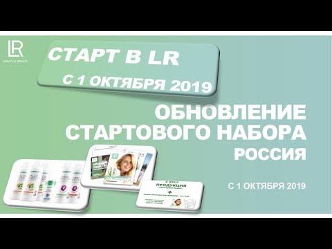 Регистрация нового партнера в личном кабинете в компании Lr 2019
