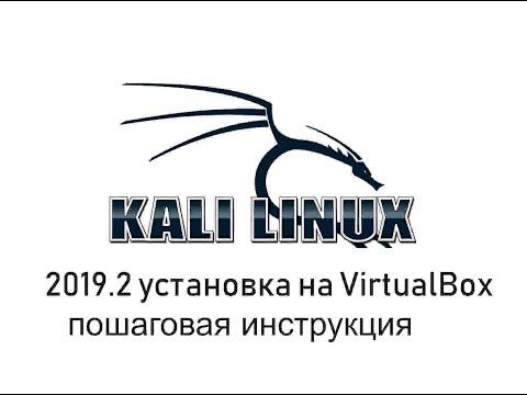 Kali Linux установка на VirtualBox