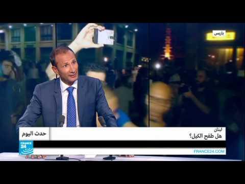 لبنان.. هل طفح الكيل؟