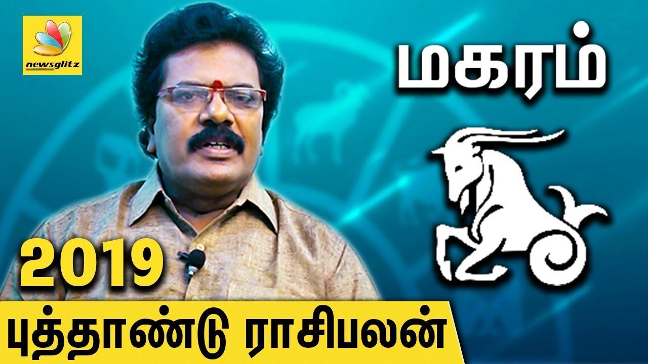 Makara Rasi 2019 Palan | New Year Tamil Astrology Predicitions