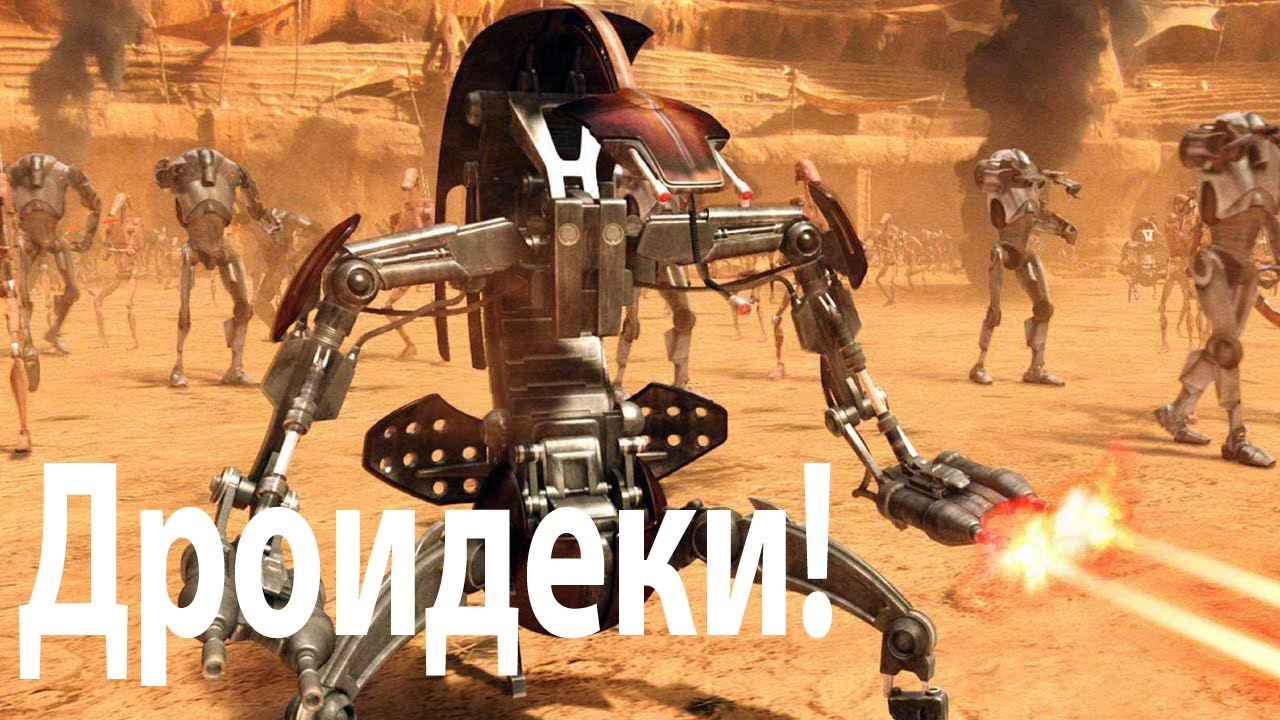 Дроидека - дроид, которого боялись многие клоны Великой Армии Республики