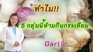 ทำไม ? 5กลุ่มนี้ ห้ามกินกระเทียม ต้องรู้ ห้ามพลาด!! | Garlic | พี่ปลา Healthy Fish
