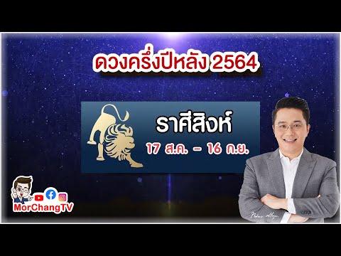 ดวงครึ่งปีหลัง 2564   ราศีสิงห์   MorchangTV