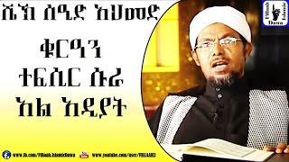Amharic Qur'an Tefsir Sura Al-Adiyat | Sheikh Seid Ahmed