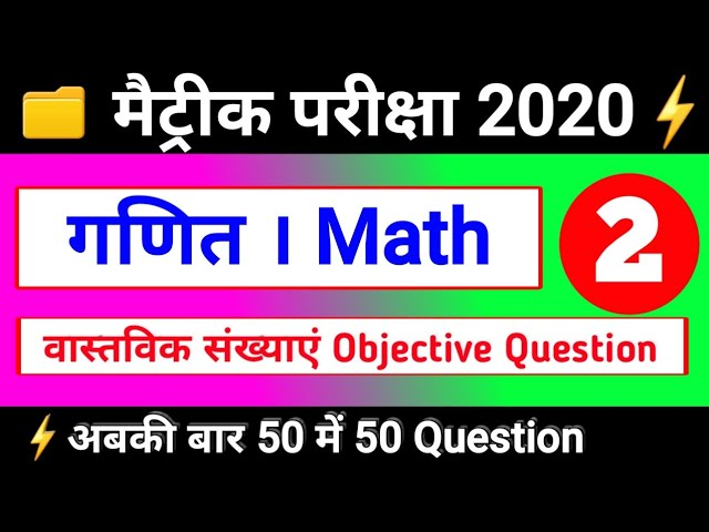 मैट्रिक -2020 Math का वास्तविक संख्याएं Objective Question   Math model paper matric   मॉडल पेपर   2