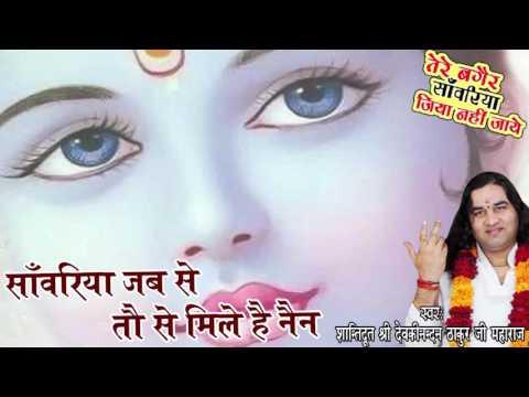 Sanwariya Jab Se Tose Mile Hai Nain || Best Krishna Bhajan || Shree Devkinandan Thakur Ji