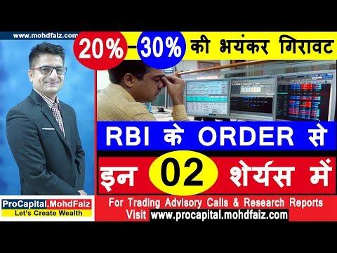 20 % -   30 % की भयंकर गिरावट RBI के ORDER से इन 02 शेयर्स में | SHARE TRADING TIPS