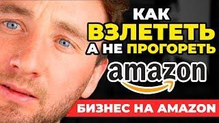 Какой  Товар Продавать на Амазон ? Большие Продажи на Амазон 🔥 Секреты Как Продавать на Amazon