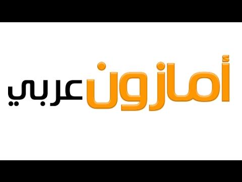 21b0ab57d طريقة البحث عن منتج معين في امازون باللغة العربية - YouTube