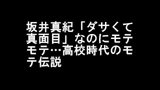 坂井真紀「ダサくて真面目」なのにモテモテ…高校時代のモテ伝説.