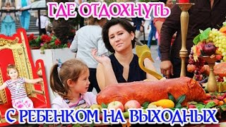 видео Отдых с детьми в Москве