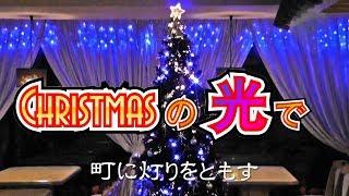 番外編 いつもは暗い田舎町だけども、クリスマスの光で町に灯りをともす  動画サムネイル