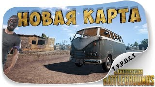 НОВАЯ КАРТА PUBG! ТЕСТИМ ПУСТЫННУЮ КАРТУ МИРАМАР (MIRAMAR) И ПАРКУР в Playerunknown's Battlegrounds