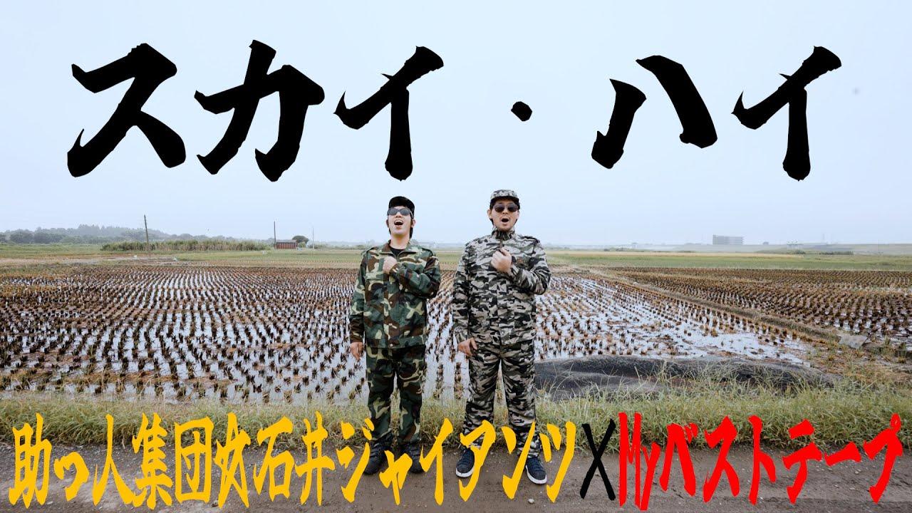 【MV】スカイ・ハイ / 助っ人集団☆石井ジャイアンツ×Myベストテープ