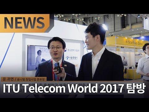 [NEWS] ITU Telecom World 2017 (Feat.Omnitel) [MC Q]