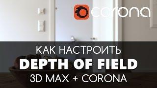 Depth of Field -  Глубина резкости в Corona & 3D Max | Видео уроки на русском для начинающих