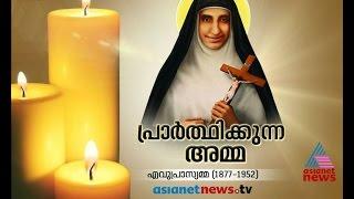 Euphrasia Eluvathingal Canonization:Special Documentary എവുപ്രാസ്യാമ്മ വിശുദ്ധിയിലേക്ക്