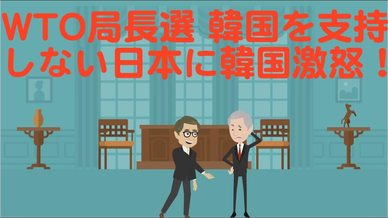 なぜ?WTO局長選 韓国を支持しない日本に韓国激怒!のわけ。え?日本に対抗するために候補者出したんだよね?なんで日本が支持してくれるとおもったわけ?韓国人にしかわからない論理がそこにある。