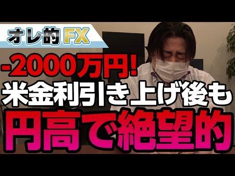 FX、マイナス2000万円!米金利引き上げ後も円高で絶望的になった