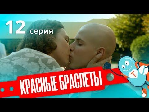 КРАСНЫЕ БРАСЛЕТЫ. Серия 12. Премьера!