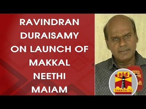 Political Analyst Ravindran Duraisamy on  launch of Kamal's Makkal Needhi Maiam   Thanthi TV