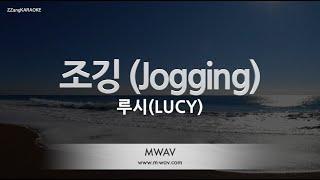 [짱가라오케/노래방] 루시(LUCY)-조깅 (…