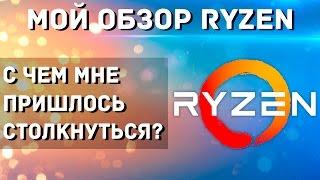 Большой Обзор Ryzen 1800x. Мое заключение по AMD Ryzen