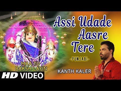 Assi Udade Aasre Tere I Punjabi Devi Bhajan I Kanth Kaler I Full Hd Video Song I Maa Tu Baksh Layin