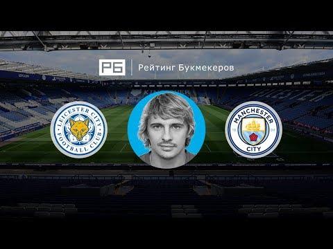 Видео Манчестер сити лестер прогноз на матч