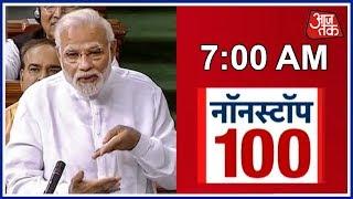 PM Modi Mocks Rahul Gandhi's Jadu Ki Jhappi   News 100 Nonstop