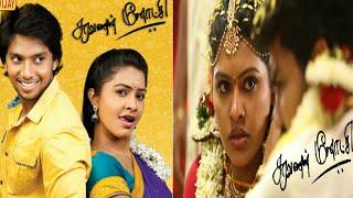 Kavin vs Irfan Saravanan Meenakshi Title Song video | Bigg Boss 4 tamil