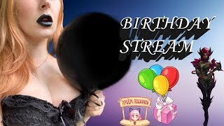 BIRTHDAY STREAM PARTY|24|League of Legends|НАЯ