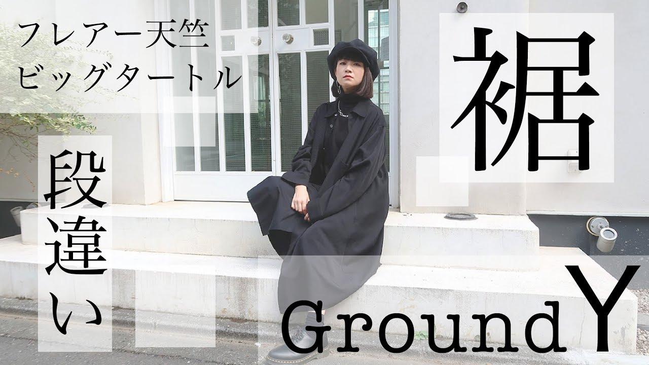 【Ground Y】18AWのビッグタートルの着回しが万能すぎてみんなにオススメしたい