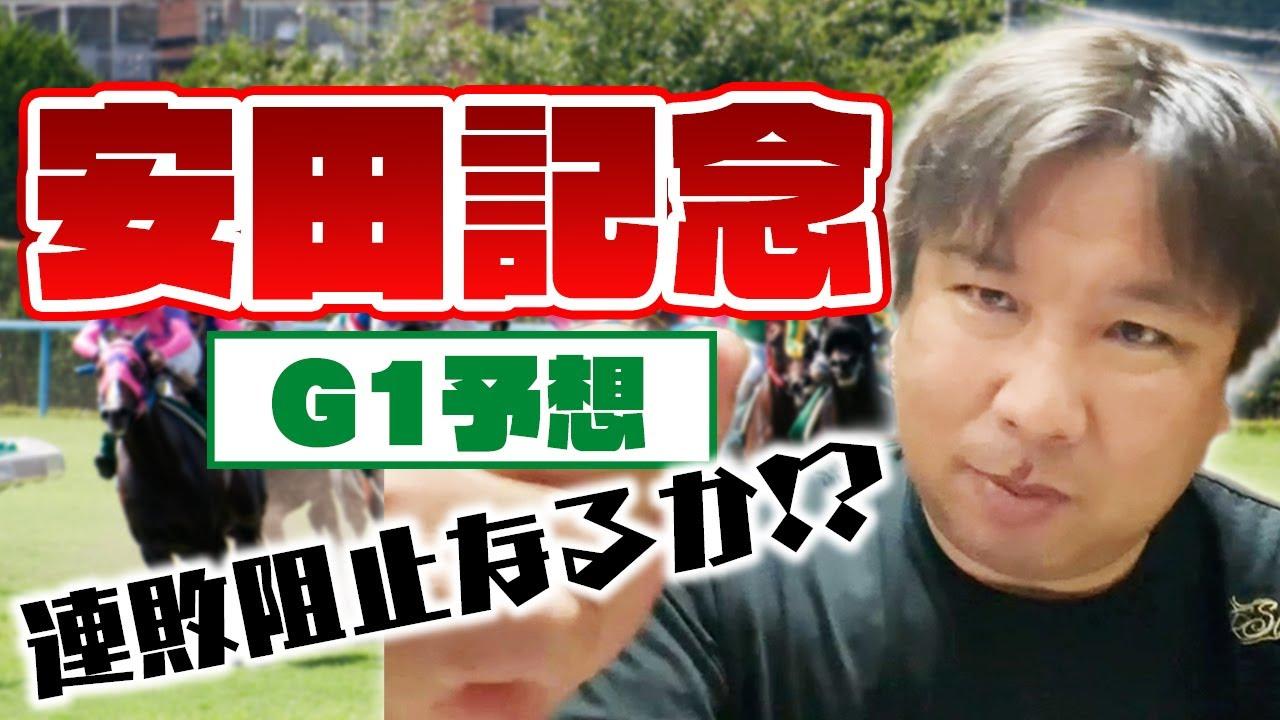 【安田記念G1予想】今回は確実に当てたい!やはり本命はグランアレグリア!?