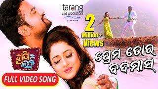 Prema Tora Badmas | Official Full Video Song | Happy Lucky Odia Film | Jyoti, Elina - TCP