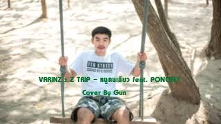 VARINZ x Z TRIP - หนูคนเดียว feat. PONCHET [ Cover by Gun ]