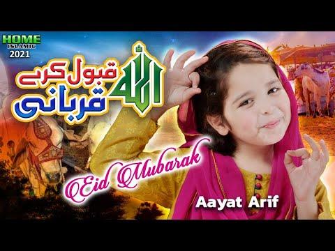 Download Aayat Arif || Allah Qabool Kare Qurbani || Eid Mubarak || Official Video || Home Islamic