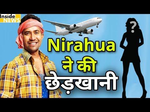 Flight में Bhojpuri Actor Nirahua ने की  Air Hostess से छेड़खानी
