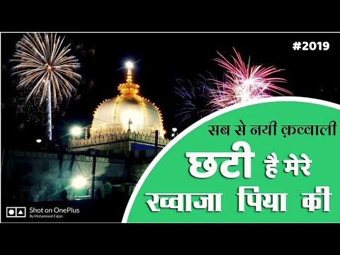 New Qawwali 2019   Chatti Aaj Hai Mere Khwaja Pia Ki   Khwaja Garib Nawaz Qawwali